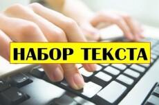 Редактирование текста 17 - kwork.ru