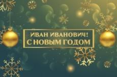 Видео открытка к Дню рождения 10 - kwork.ru