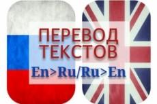 Сделаю перевод с английского на русский (с корректурой) 4 - kwork.ru