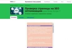 Исправлю ошибки в сайтах на Wordpress, Shop Script, Simpla, Bitrix 3 - kwork.ru