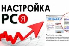 Создам и настрою рекламную кампанию в яндекс директ поиске и РСЯ 8 - kwork.ru
