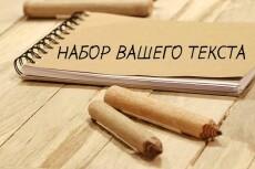 Перепечатаю 50 страниц текста из фото или картинки в документ Word 19 - kwork.ru