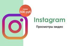 1000 просмотров на видео 9 - kwork.ru