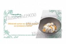 Дизайн листовки, флаера до А5 33 - kwork.ru