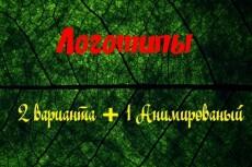 Гиф-логотип 4 - kwork.ru
