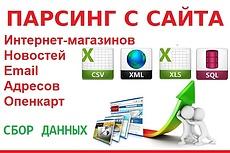 База данных компаний по Москве и Московской области - сентябрь 2018 21 - kwork.ru