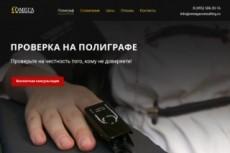 Крутой редизайн 1 экрана Landing Page 56 - kwork.ru