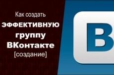 Пошаговый курс создания меню групп, используя wiki-разметку Вконтакте 18 - kwork.ru