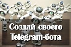 Сделаю обучаемого бота для соц. сетей 12 - kwork.ru