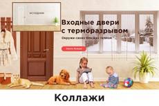 Создам стильный коллаж из Ваших фото 29 - kwork.ru