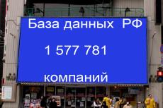 База данных компаний Волгограда 21478 контактов 34 - kwork.ru