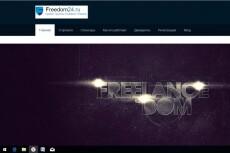 Создам одностраничный сайт на Wordpress 6 - kwork.ru