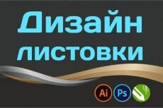 Дизайн буклета А5 формата 12 - kwork.ru