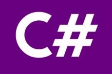 Напишу программу на C# 18 - kwork.ru