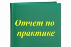 Образование 28 - kwork.ru