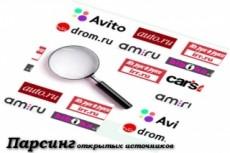 Создам базу объявлений с сайта avito.RU 13 - kwork.ru