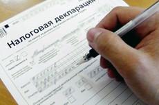 Заполню декларацию 3 НДФЛ 15 - kwork.ru