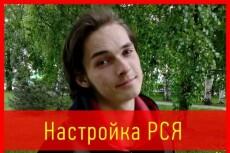 Ведение кампании в Яндекс Директ или РСЯ 7 - kwork.ru