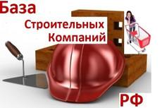 База прачечных и химчисток России 18 - kwork.ru