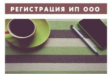 Ведение бухгалтерии малых предприятий и ИП, все онлайн 22 - kwork.ru