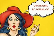 Оформление текста по нормам СТО 16 - kwork.ru