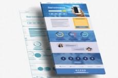 Создам качественный Landing Page сайт Лендинг для Вашего бизнеса 34 - kwork.ru