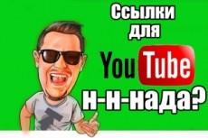 Поставлю 10 ссылок на разных каналах YouTube 3 - kwork.ru