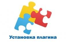 Установка модуля на опенкарт 19 - kwork.ru