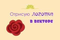Сделаю логотип в векторе 7 - kwork.ru