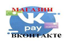 Создам интернет-магазин на Facebook 8 - kwork.ru