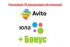 10 Продающих объявлений на Авито 14 - kwork.ru