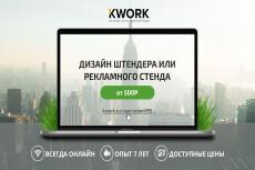 Создам дизайн штендера 9 - kwork.ru
