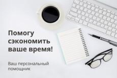 Выполню рутинную работу 21 - kwork.ru