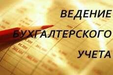 Бухгалтерские услуги 22 - kwork.ru
