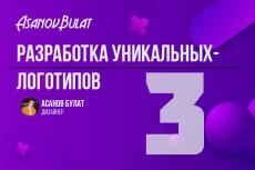 Сделаю 3 логотипа в хорошем разрешении + подарок исходники , фавикон 12 - kwork.ru