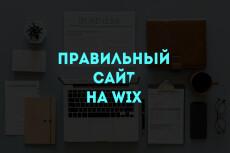 Создам сайт на бесплатной платформе WIX 20 - kwork.ru