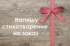 Напишу Вам шикарное поздравление на Новый Год 19 - kwork.ru