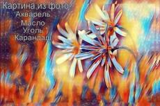 Стилизация фото под акварель 24 - kwork.ru
