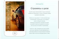Создание прототипа приложения для Стейк Хауса, Гриль Бара 21 - kwork.ru