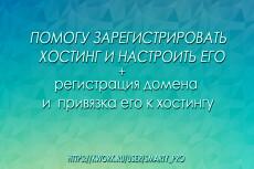 Помогу зарегистрировать недорого домен и дам бесплатный хостинг 11 - kwork.ru