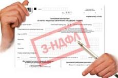 Заполню налоговую декларацию З-НДФЛ  +  бонусы 22 - kwork.ru