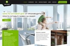 Продам лендинг - ремонт квартир 18 - kwork.ru