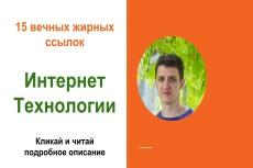 Вечные форумные ссылки тематики Интернет, технологии, ПК 3 - kwork.ru