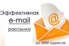 E-mail рассылка на адреса конкретной тематики 16 - kwork.ru