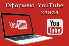 Оформлю YouTube канал, значок канала в подарок 66 - kwork.ru