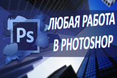 Обработаю изображения 50 - kwork.ru