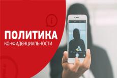 Политика конфиденциальности для сайта 10 - kwork.ru