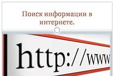 Найду информацию в Интернете 7 - kwork.ru