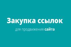 Размещение 300 вечных трастовых ссылок с ИКС от 10 11 - kwork.ru