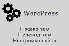 Поправлю 1 ошибку на WordPress 10 - kwork.ru